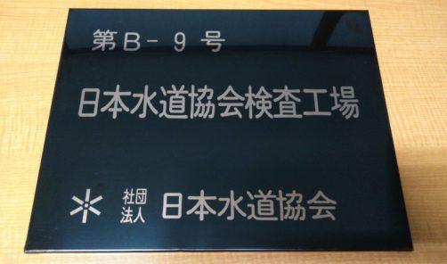 日本水道協会 工場検査終了しました。