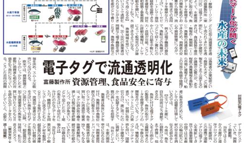 みなと新聞で弊社の電子タグが紹介されました。