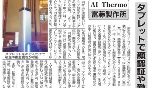 「コロナ禍に強い味方」AI Thermoが紹介されました(11/6日刊 水産経済新聞)!