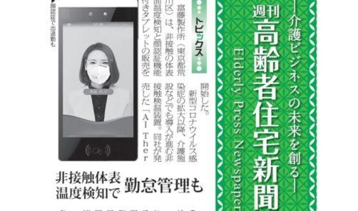 11/4週刊 高齢者住宅新聞に、AI Thermoが紹介されました!