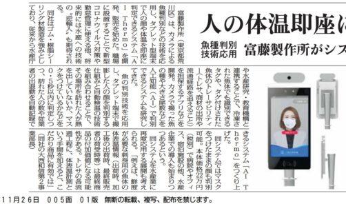 「人の体温即座に判定」AI Thermoが紹介されました(11/26みなと新聞)!!